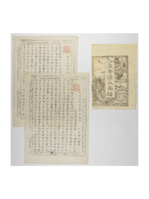 Fries Museum Asian woodcuts with writings