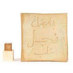 Aleppo Olijfzeep Najel Aleppo reuzenzeep 12%  Laurier 30kg (!)