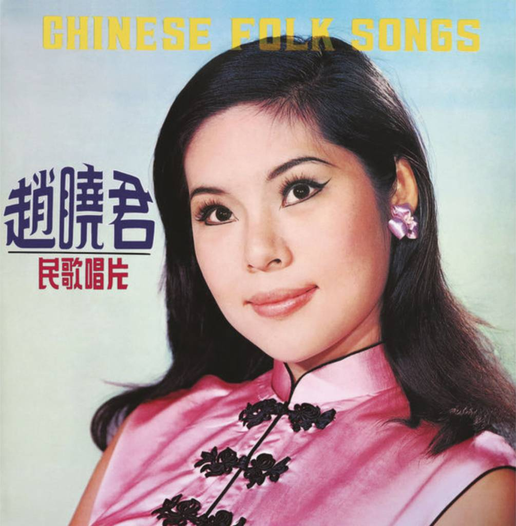 Akuphone Records Lily Chao - Chinese Folk Songs