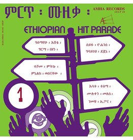 Heavenly Sweetness Various - Ethiopian Hit Parade Vol. 1