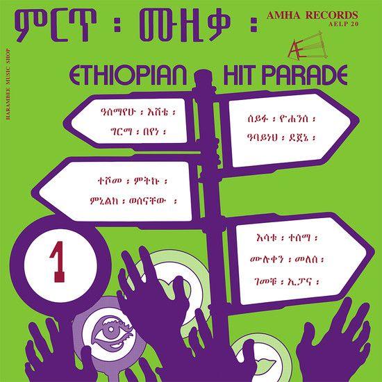 Heavenly Sweetness Various - Ethiopian Hit Parade Vol. 1