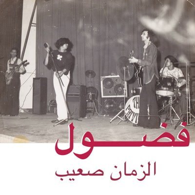 Habibi Funk Fadoul - Al Zman Saib