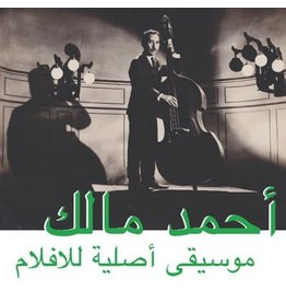 Habibi Funk Ahmed Malek - Musique Original De Films