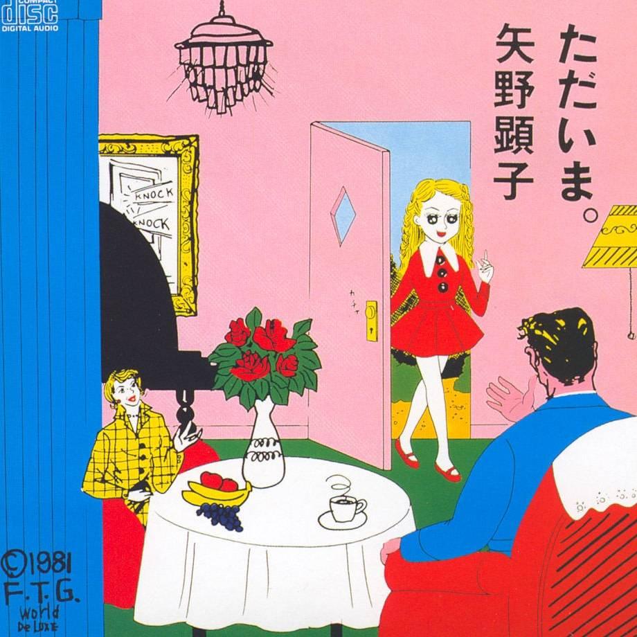 We Want Sound Akiko Yano - Tadaima
