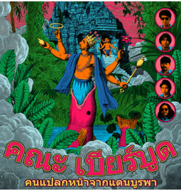 Guruguru Brain Khana Bierbood - Strangers From The Far East
