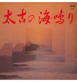 Studio Mule Yoshimi Ueno - Taiko No Uminari
