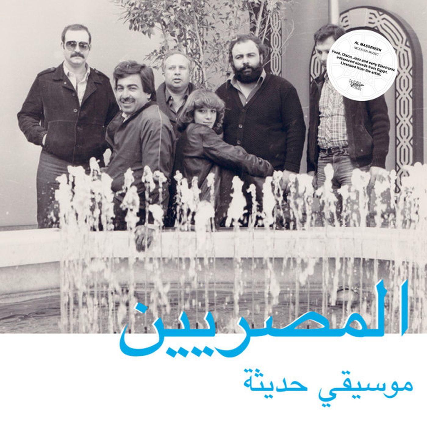 Habibi Funk Al Massrieen - Modern Music