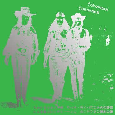 Rooster Records Kandodo 3 - K3 (Coloured Vinyl)
