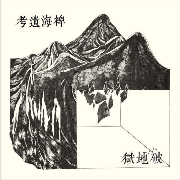 Guruguru Brain Scattered Purgatory - Lost Ethnography of the Miscanthus Ocean (Coloured Vinyl)