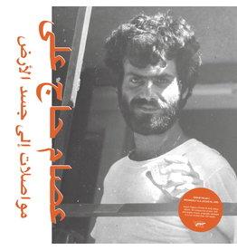 Habibi Funk Issam Hajali - Mouasalat Ila Jacad El Ard