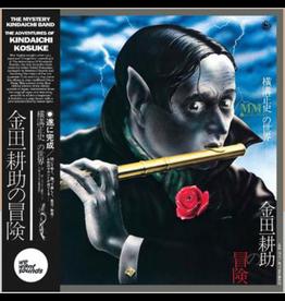 WEWANTSOUNDS The Mystery Kindaichi Band - The Adventures Of Kindaichi Kosuke
