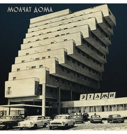 Sacred Bones Records Molchat Doma - Этажи (Coloured Vinyl)