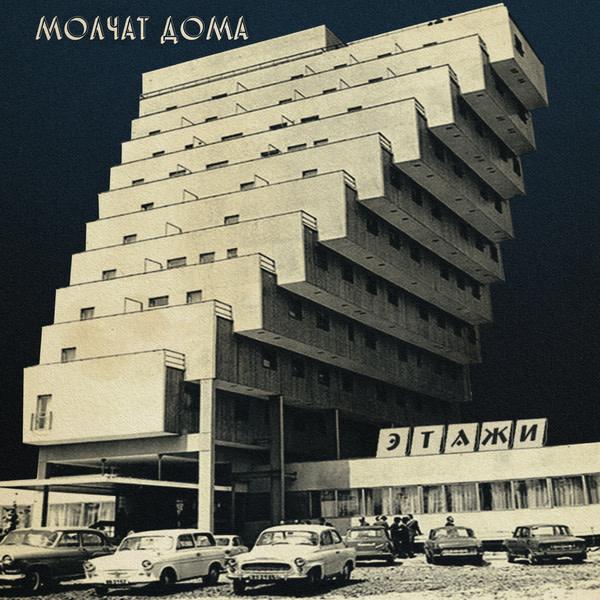 Sacred Bones Records Molchat Doma - Этажи