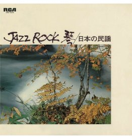 Mr Bongo Tadao Sawai & Kazue Sawai & Hozan Yamamoto & Sadanori Nakam - Jazz Rock