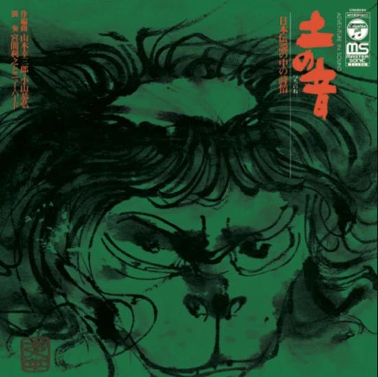 Beat Ball Music Toshiyuki Miyama & The New Herd - Tsuchi No Ne (Sound of the Earth)