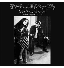 WEWANTSOUNDS Ziad Rahbani - Bennesbeh Labokra…Chou?