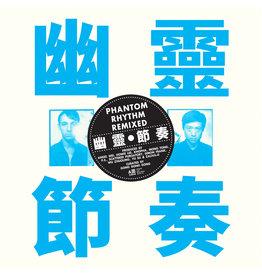 Wharf Cat Records Gong Gong Gong 工工工 - Phantom Rhythm 幽靈節奏 Remixed (Clear Vinyl)