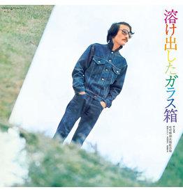 Life Goes On Records Tokedashita Garasu Bako - Tokedashita Garasu Bako