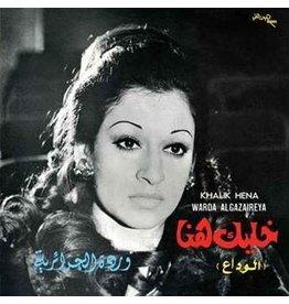 WEWANTSOUNDS Warda - Khalik Hena