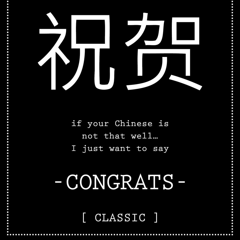 Flessenwerk If your Chinese is not that well - Congrats - Classic
