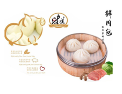 Weimei Steamed Bun With Meat S(400g)
