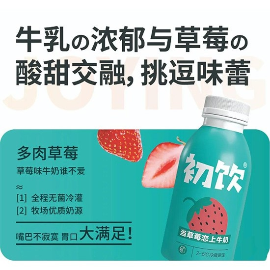Joying Strawberry Milk(280ml)