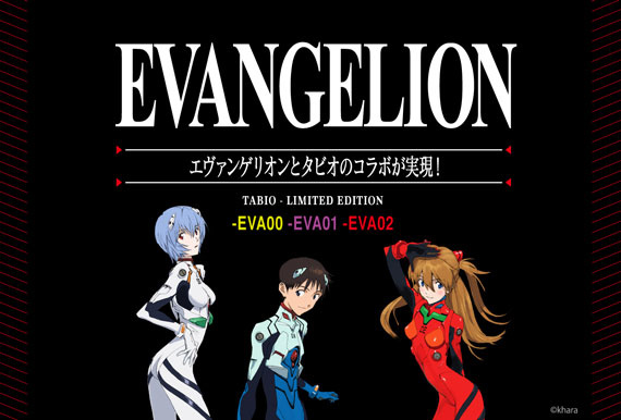 Online boeking: EVANGELION-collectie in beperkte oplage