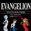 Collezione EVANGELION in edizione limitata