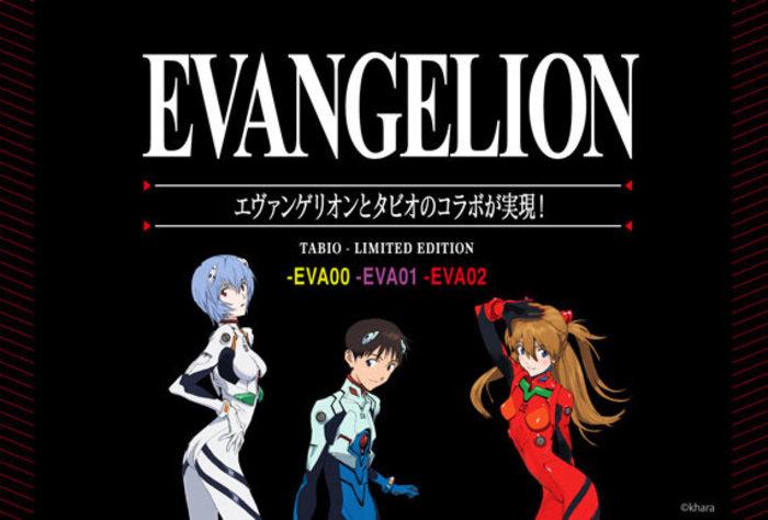 Edición limitada de la colección EVANGELION