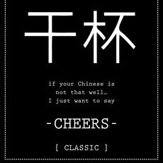 Flessenwerk If your Chinese is not that well - Cheers - per 6