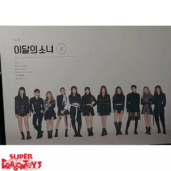 LOONA (이달의 소녀) - [# (HASHTAG)] - [B NORMAL] VERSION - 2ND MINI ALBUM
