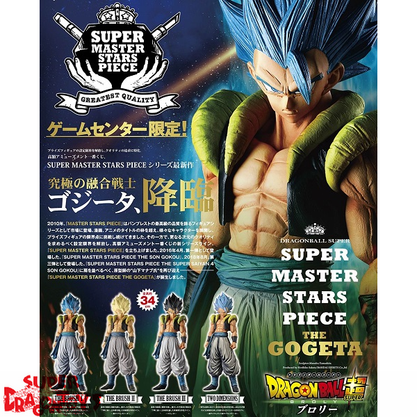 "DRAGON BALL SUPER - THE GOGETA [VER.B : ""THE BRUSH II""] - S.M.S.P. [JAPANESE ICHIBAN KUJI LIMITED EDITION]"