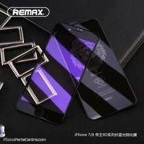 Remax Emperor 9D Anti Blue-ray Glass GL-32 for iPhone 7 (10 pcs)