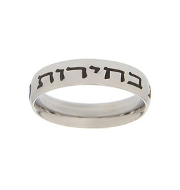 Hebrew Choose the Right Ring - Narrow