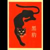 El Marquès El Marques - Black Panther - Digital Print