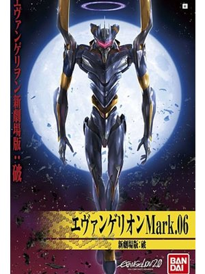 Bandai Evangelion HG Evangelion Mark.06 New Movie HA Ver. Model Kit