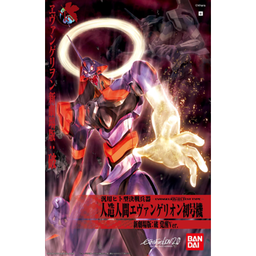 Bandai Evangelion HG Evangelion 01 New Movie Kakusei Ver Model Kit