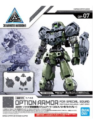 Bandai Gundam 30mm Option Armor 7 for Special Squad Detail Set Model Kit