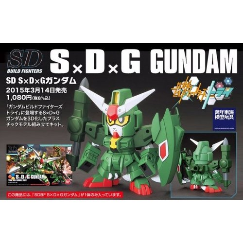 Bandai Gundam SD Build Fighters Try SxDxG Gundam Model Kit 032
