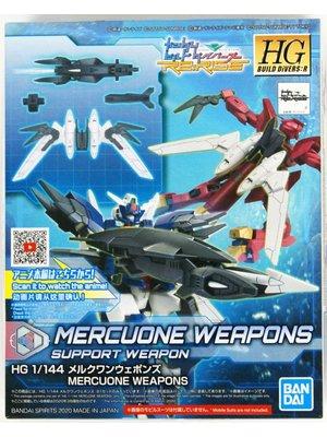 Bandai Gundam HGBD:R 1/144 Mercuone Support Weapons Model Kit 019