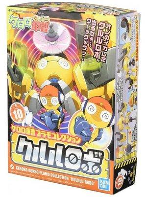 Bandai Keroro Plamo Kururu Robo Model Kit 10