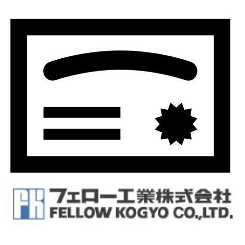 Fellow Kogyo Certificate 5 years Focas 1500/1800/2000 Fellow Kogyo
