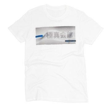 Fuji Mae Kyokushin T-Shirt
