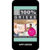 100% Grieks