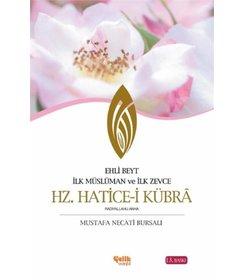Ehli Beyt İlk Müslüman ve İlk Zevce I Hz. Hatice-i Kübra