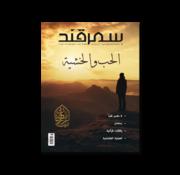 Dergi Semerkand Auf Arabisch