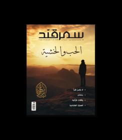 Semerkand Auf Arabisch