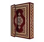 Zum Edlen Quran