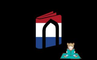 Hollandaca Çocuk Kitapları