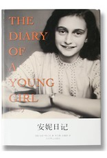 Anne Frank - The Diary of a Young Girl (Chinees)
